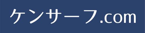 ケンサーフ.com