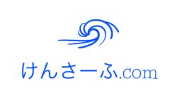 けんさーふ.com
