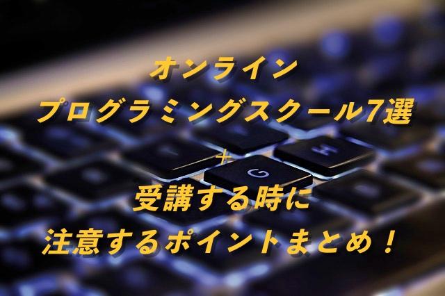 オンラインプログラミングスクールおすすめランキング